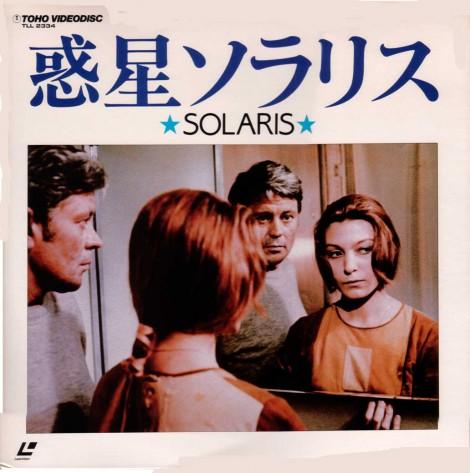 Solaris Japanese Laserdisc Artwork (front side)